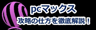 PCマックス攻略ブログ