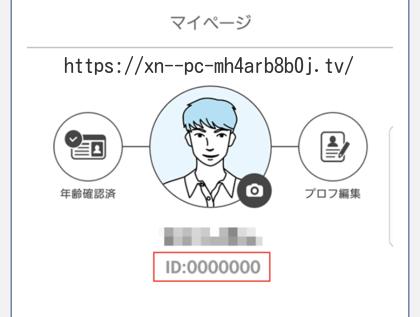 PCMAXの会員IDの確認方法