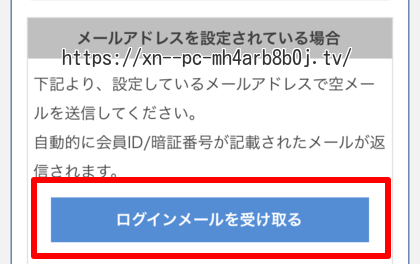 PCMAX 空メール