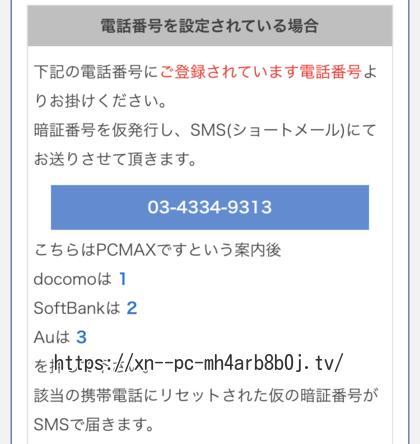 PCMAX 電話番号